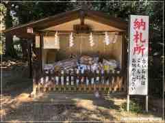 Raccolta degli omikuji dell'anno passato, che verranno bruciati (probabilmente) la prima settimana del nuovo anno / Past year's omikuji, ready to be burned